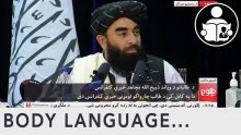 Body Language – Taliban, News conference from Kabul